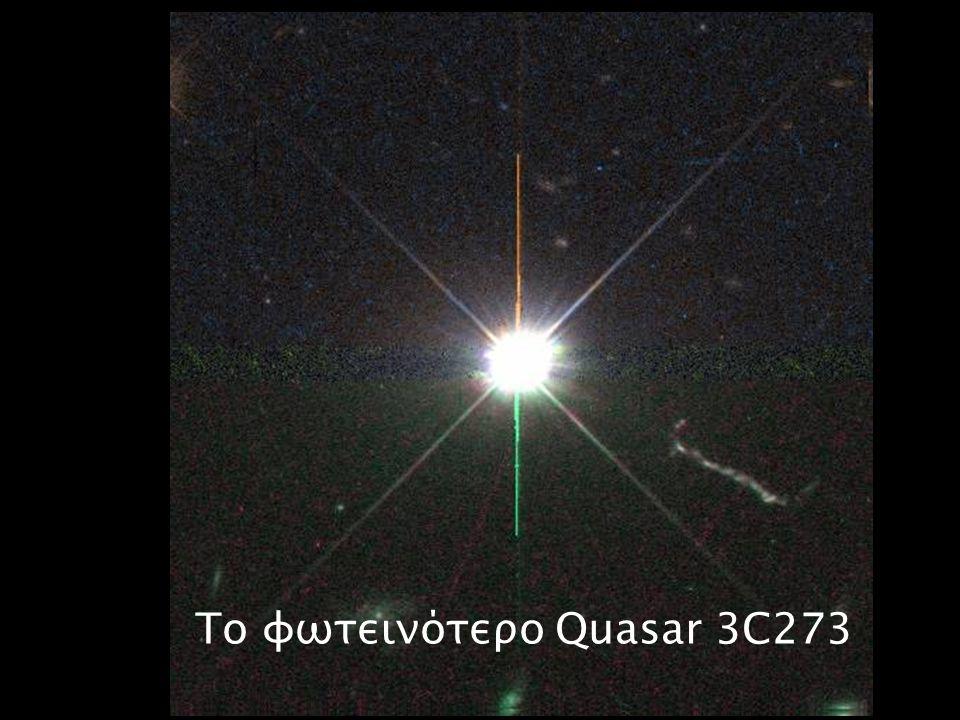 Το φωτεινότερο Quasar 3C273