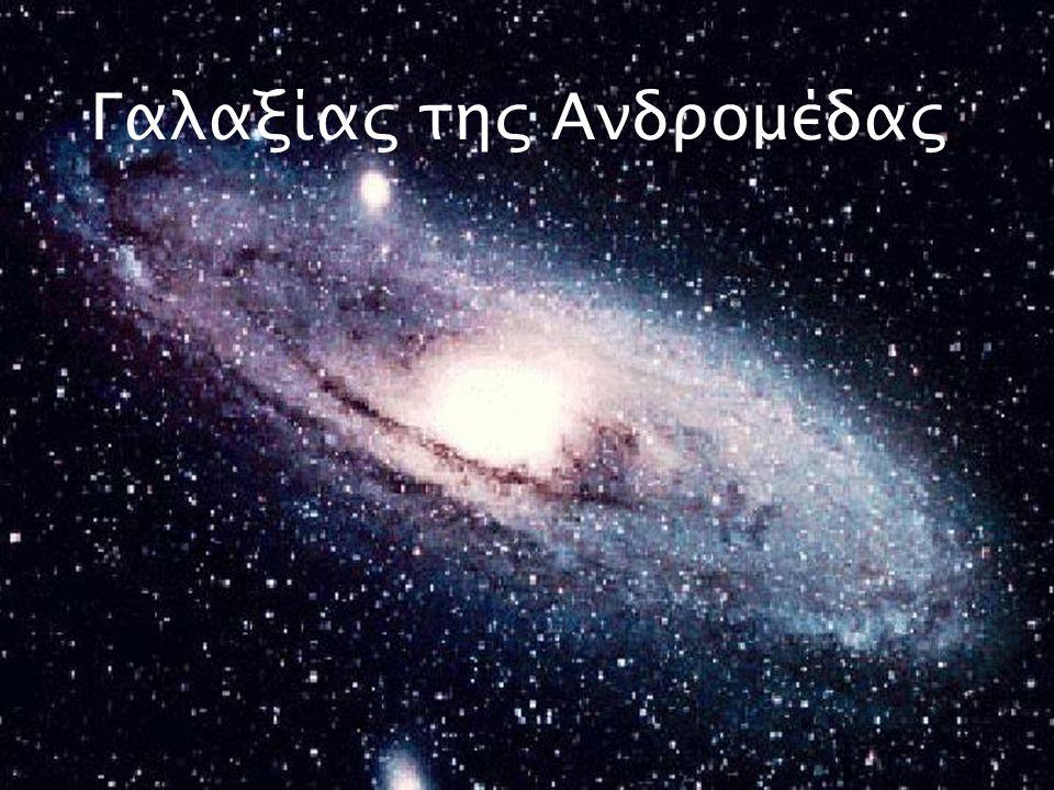 Γαλαξίας της Ανδρομέδας