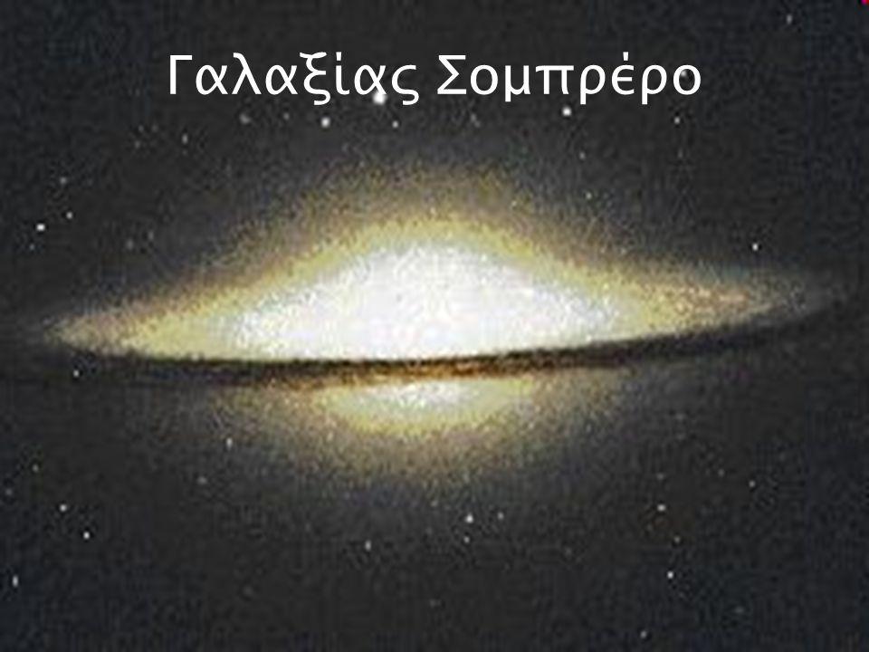 Γαλαξίας Σομπρέρο
