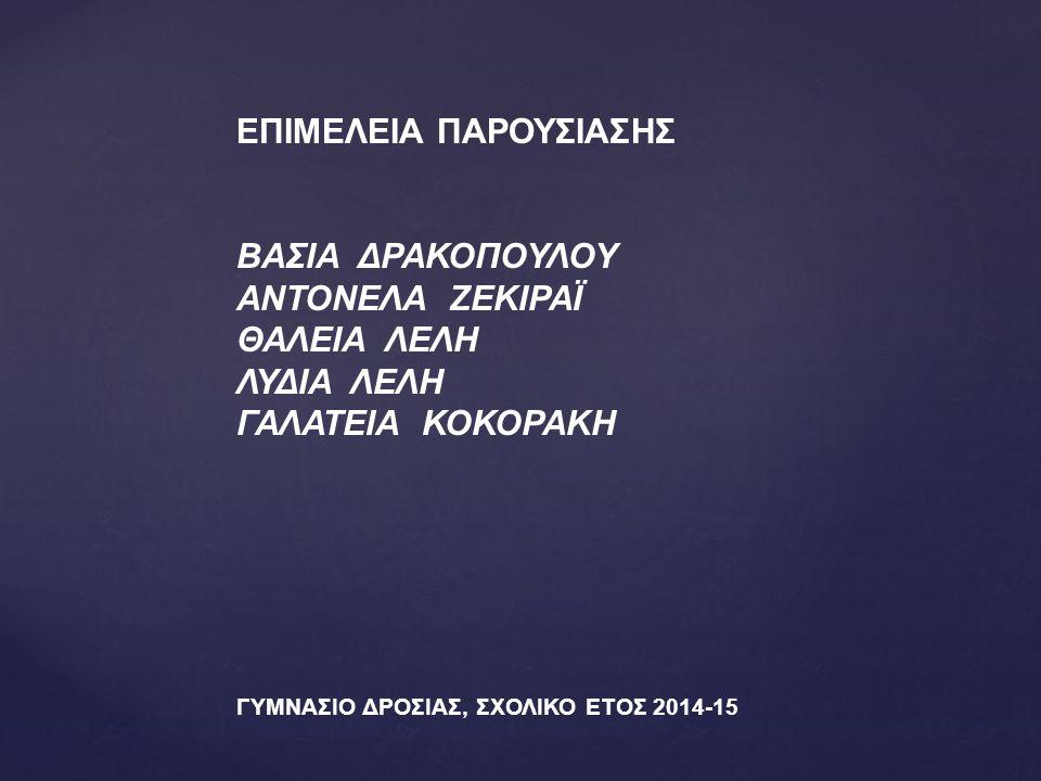 ΕΠΙΜΕΛΕΙΑ ΠΑΡΟΥΣΙΑΣΗΣ