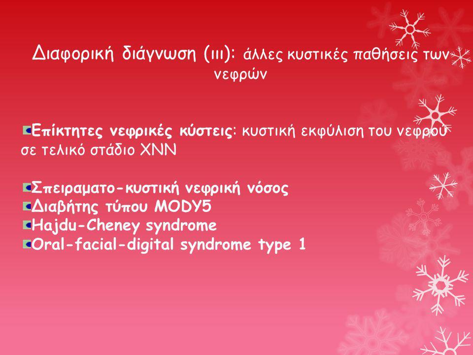 Διαφορική διάγνωση (ιιι): άλλες κυστικές παθήσεις των νεφρών