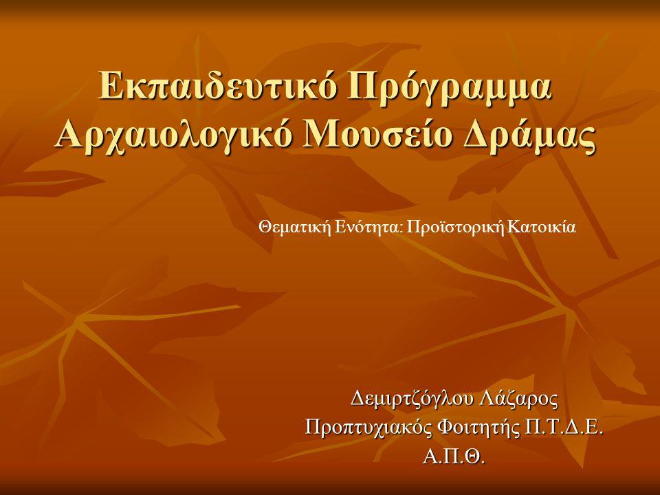 Εκπαιδευτικό Πρόγραμμα Αρχαιολογικό Μουσείο Δράμας