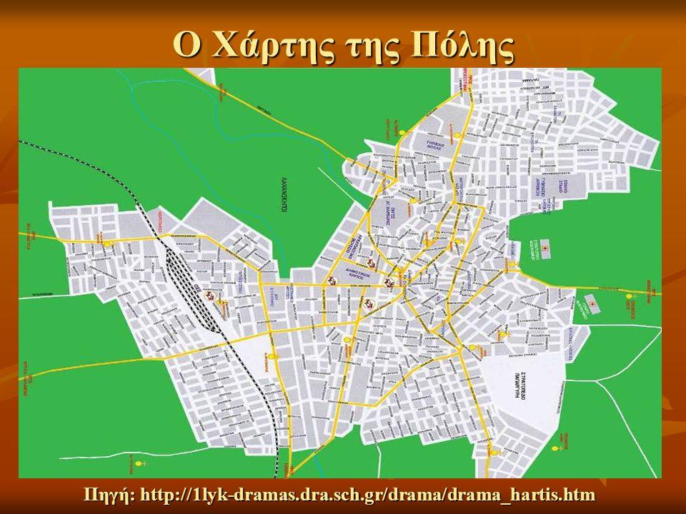 Πηγή: http://1lyk-dramas.dra.sch.gr/drama/drama_hartis.htm