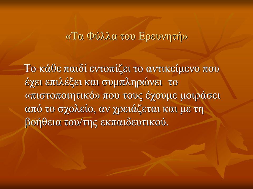 «Τα Φύλλα του Ερευνητή»