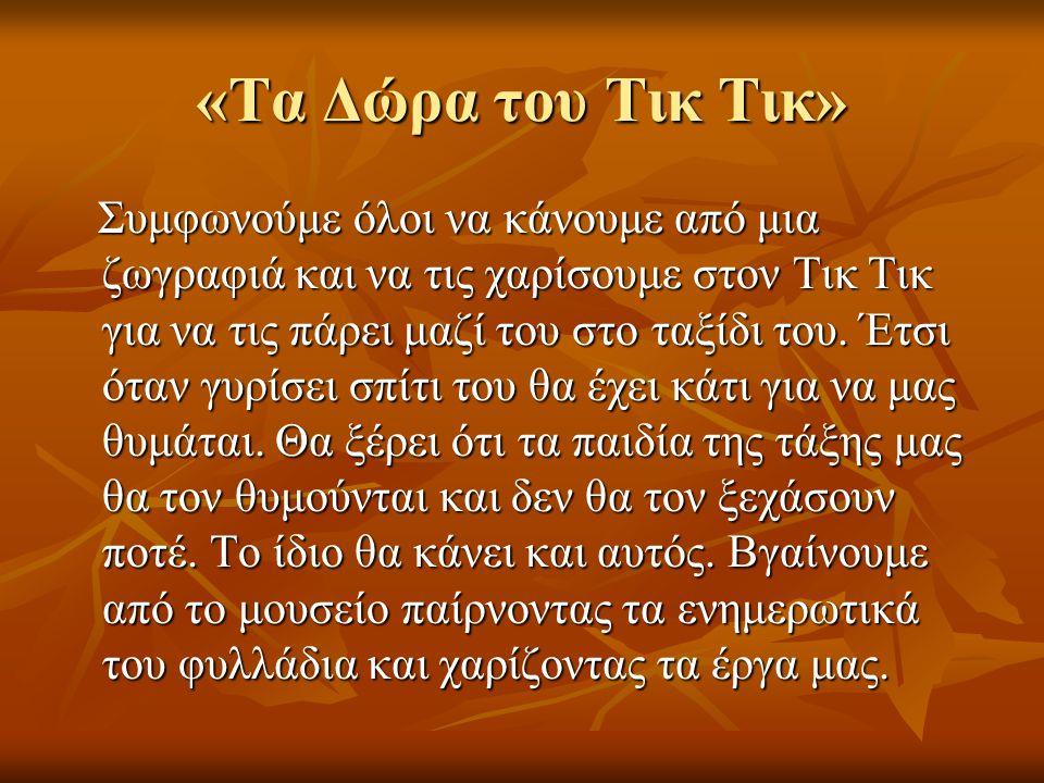 «Τα Δώρα του Τικ Τικ»