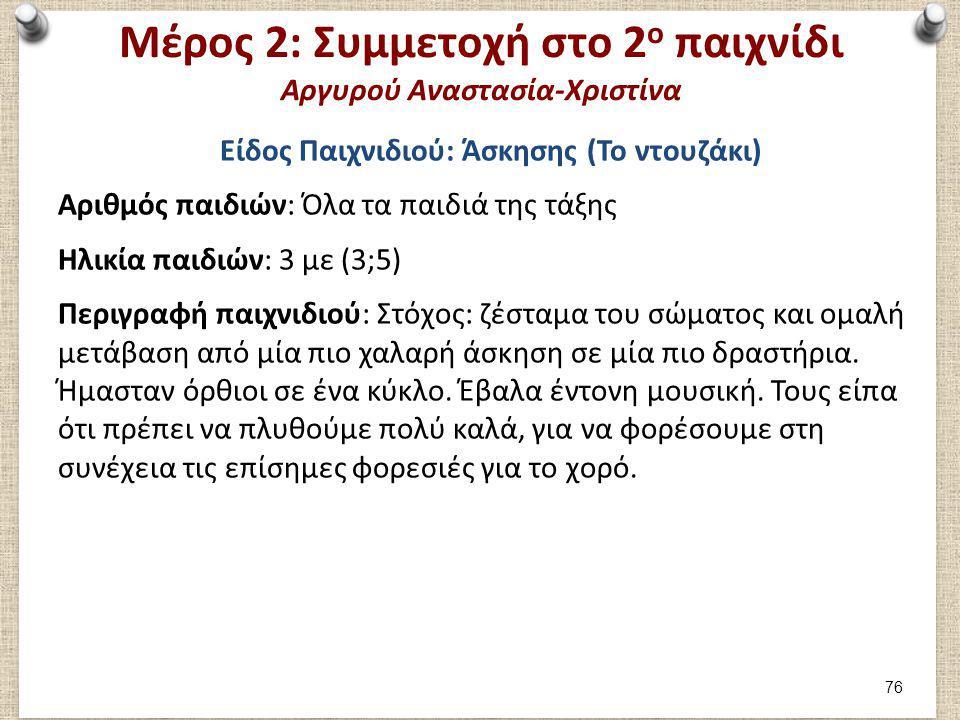 Μέρος 2: Συμμετοχή στο 2ο παιχνίδι Αργυρού Αναστασία-Χριστίνα