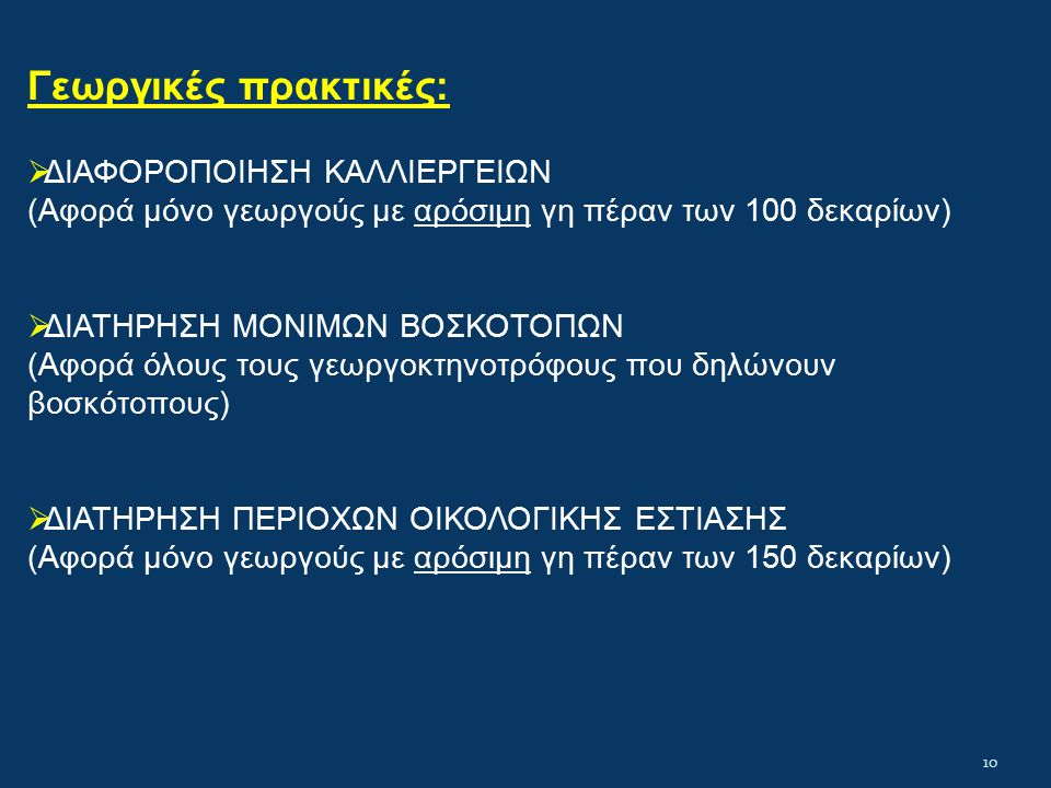 Γεωργικές πρακτικές: ΔΙΑΦΟΡΟΠΟΙΗΣΗ ΚΑΛΛΙΕΡΓΕΙΩΝ