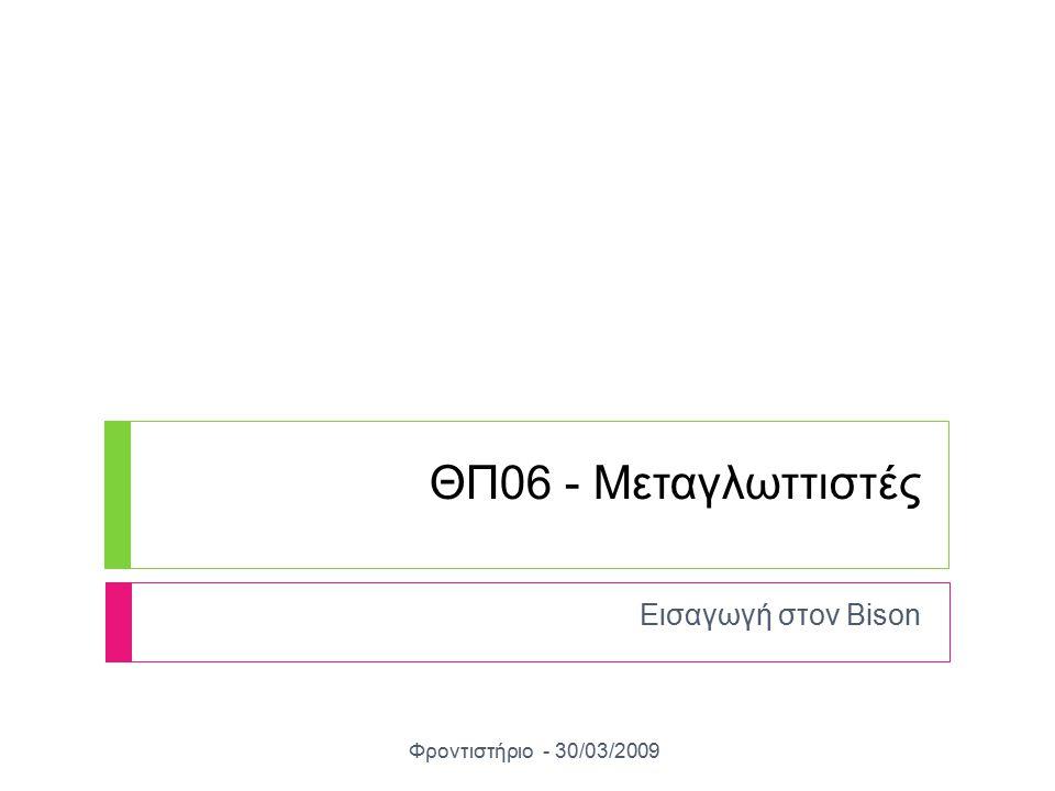 ΘΠ06 - Μεταγλωττιστές Εισαγωγή στον Bison Φροντιστήριο - 30/03/2009
