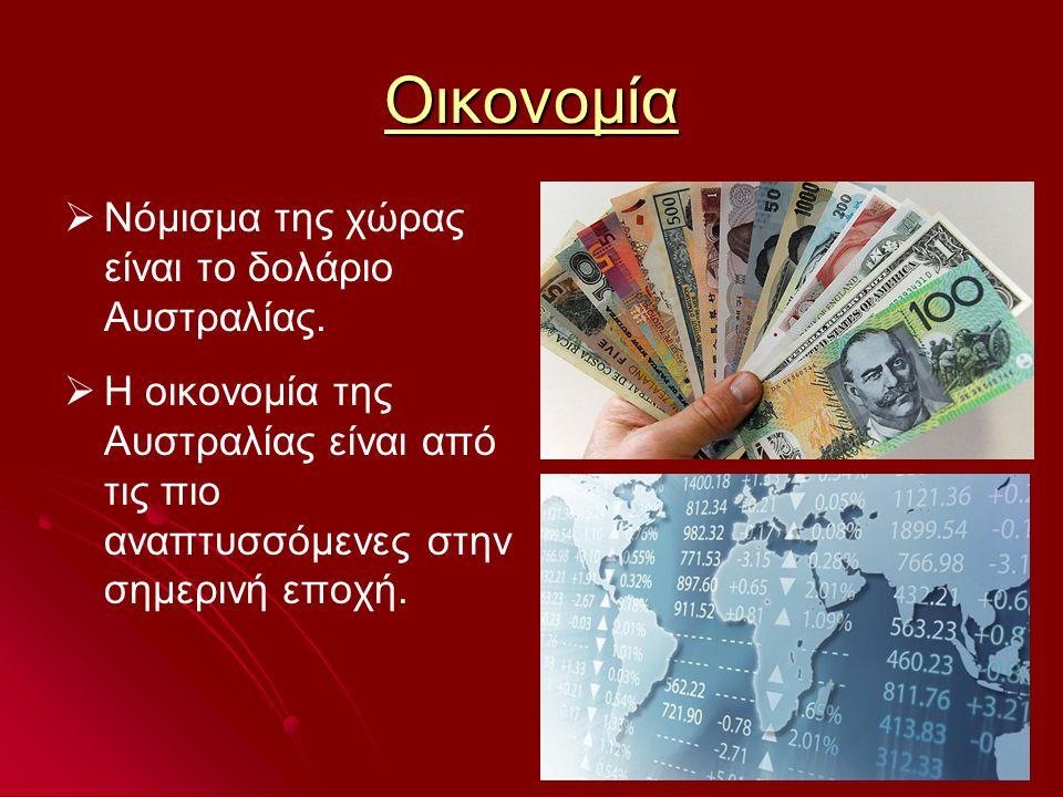Οικονομία Νόμισμα της χώρας είναι το δολάριο Αυστραλίας.
