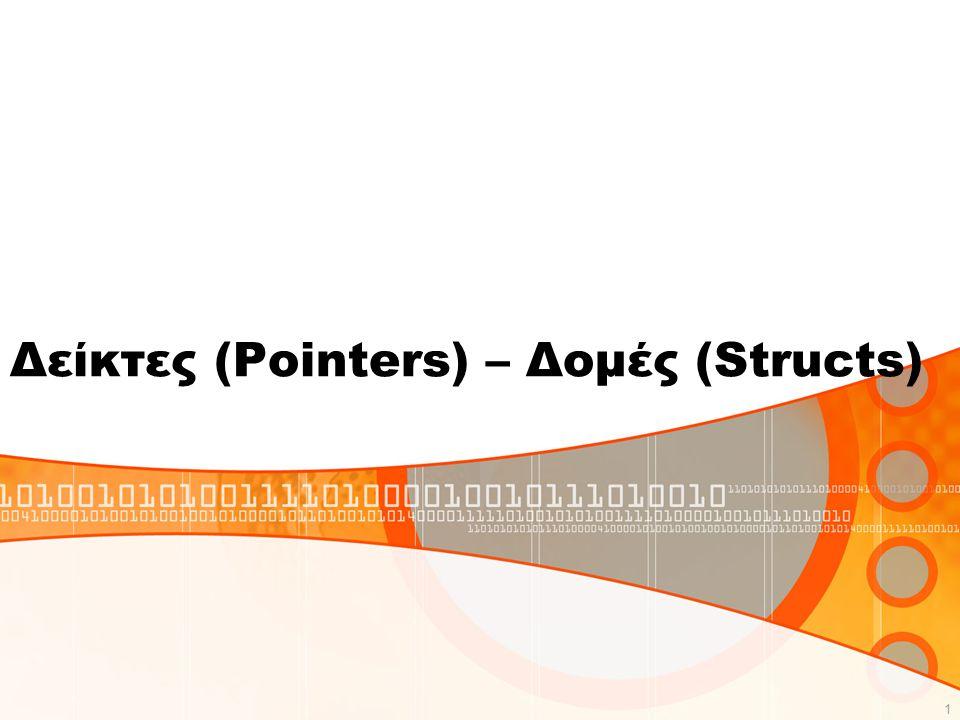 Δείκτες (Pointers) – Δομές (Structs)