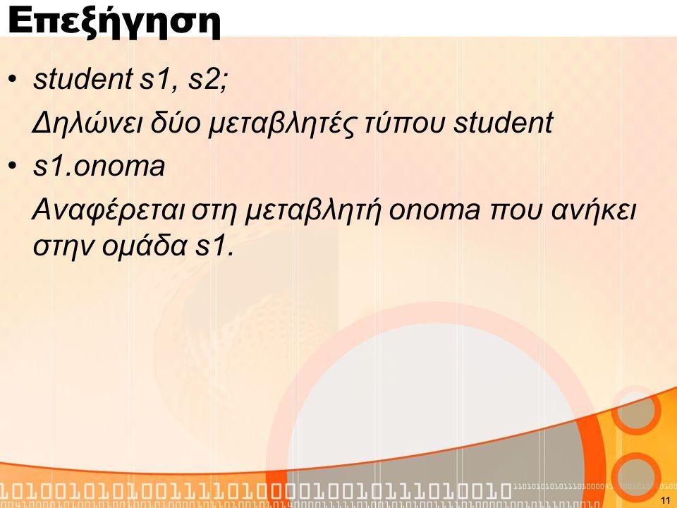 Επεξήγηση student s1, s2; Δηλώνει δύο μεταβλητές τύπου student