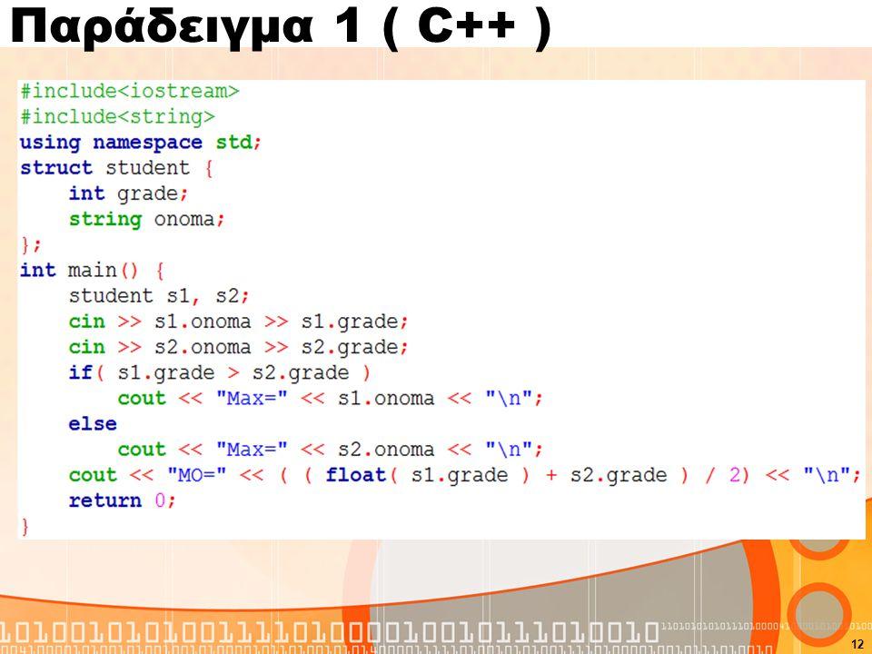 Παράδειγμα 1 ( C++ )