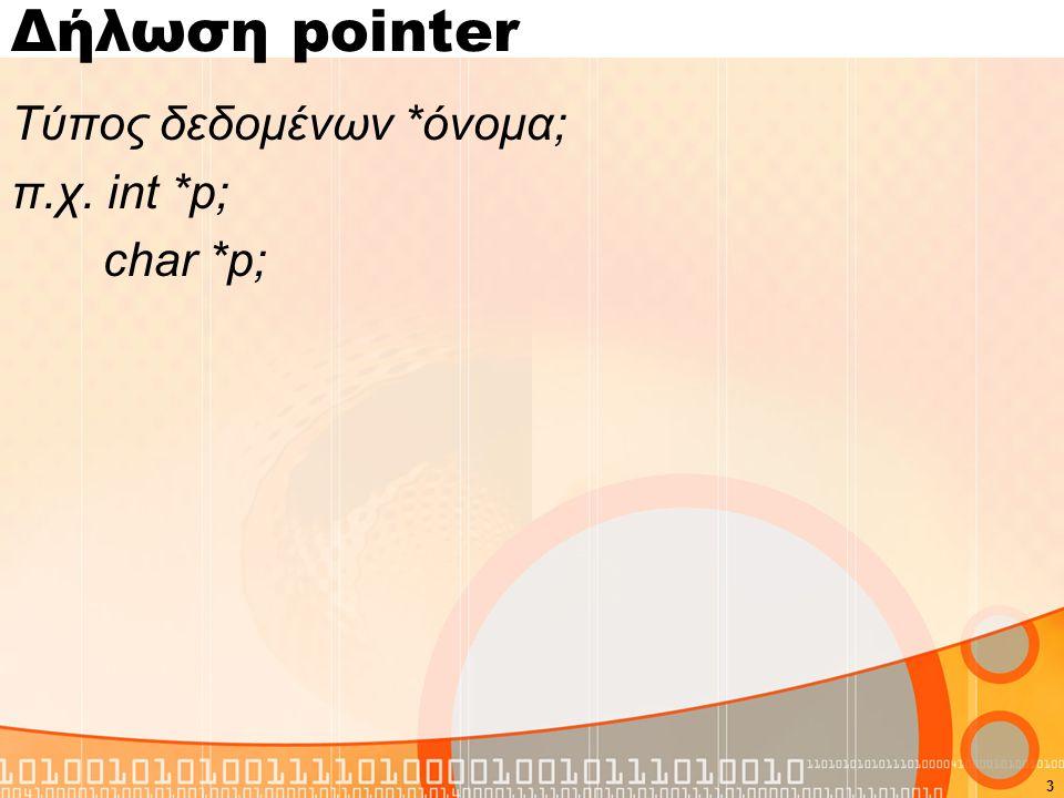 Δήλωση pointer Τύπος δεδομένων *όνομα; π.χ. int *p; char *p;