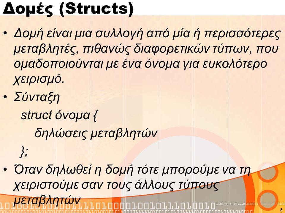 Δομές (Structs)