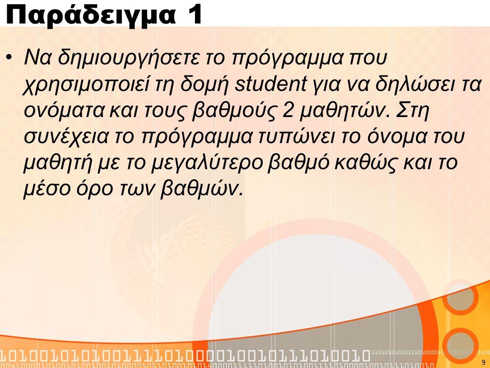 Παράδειγμα 1