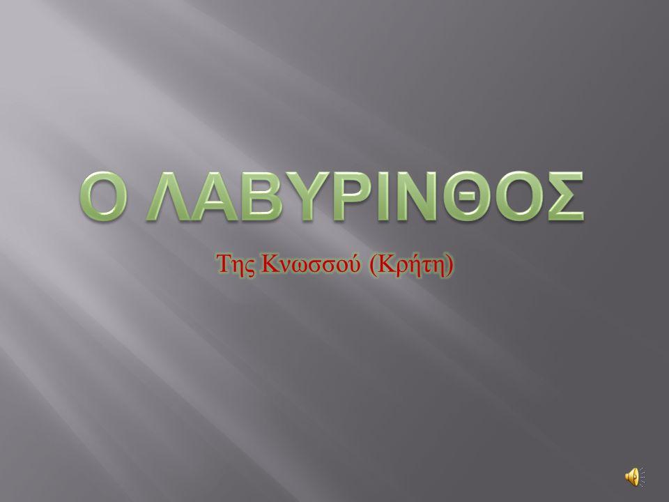 Ο ΛΑΒΥΡΙΝΘΟΣ Της Κνωσσού (Κρήτη)