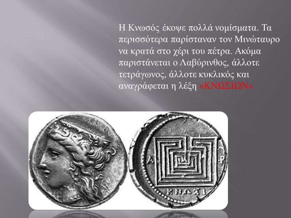 Η Κνωσός έκοψε πολλά νομίσματα