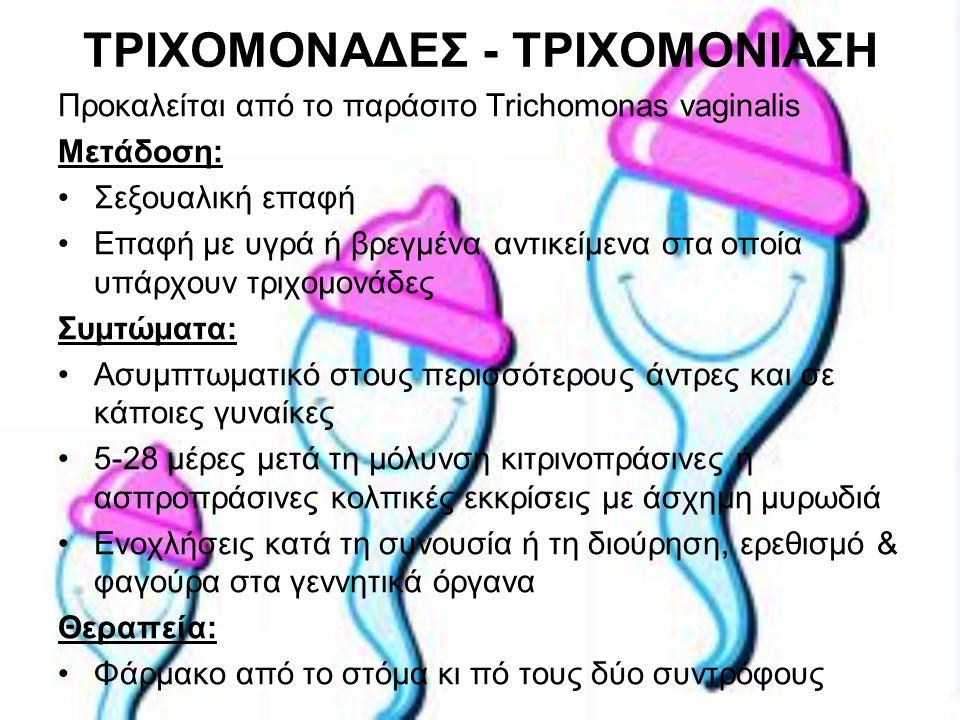 ΤΡΙΧΟΜΟΝΑΔΕΣ - ΤΡΙΧΟΜΟΝΙΑΣΗ