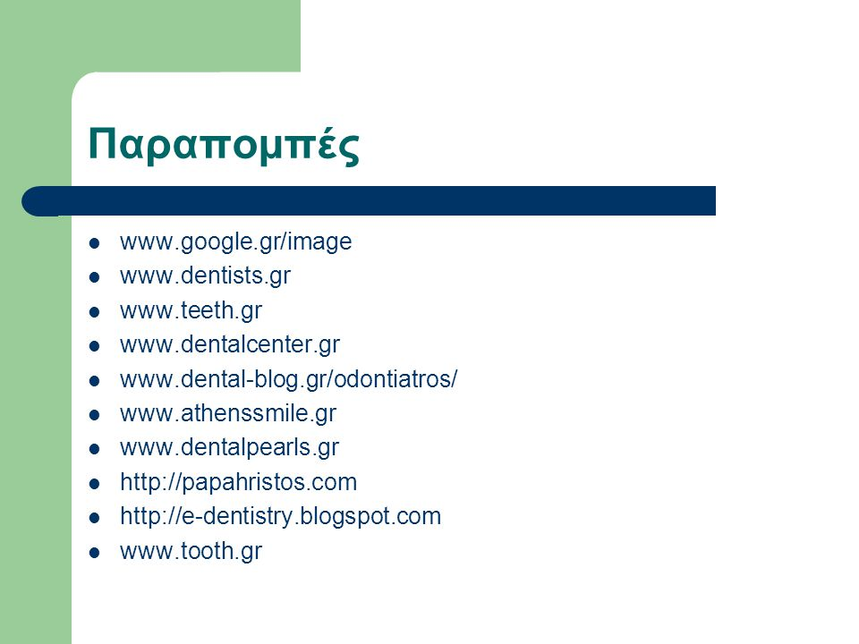 Παραπομπές www.google.gr/image www.dentists.gr www.teeth.gr