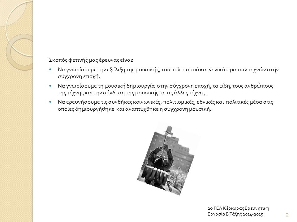 Σκοπός φετινής μας έρευνας είναι:
