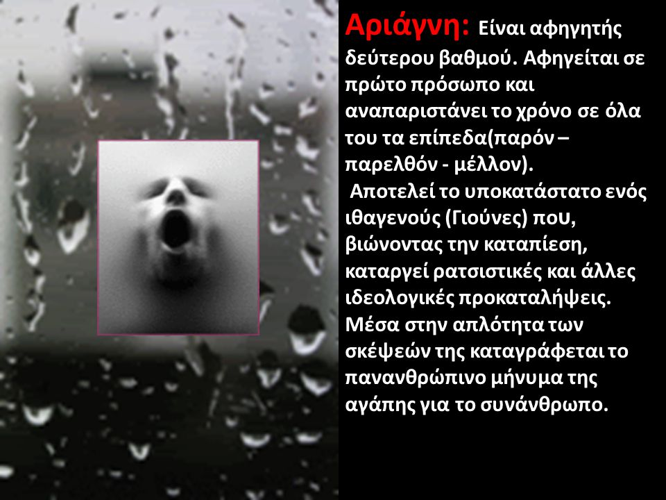 Αριάγνη: Είναι αφηγητής δεύτερου βαθμού