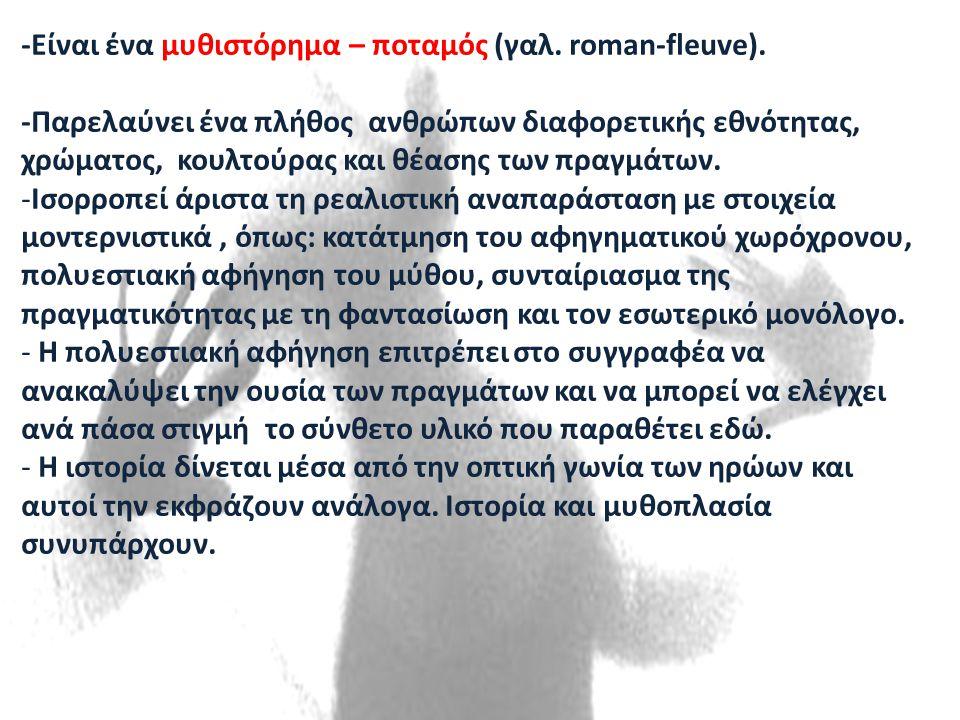 -Είναι ένα μυθιστόρημα – ποταμός (γαλ. roman-fleuve).