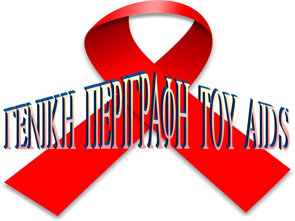 ΓΕΝΙΚΗ ΠΕΡΙΓΡΑΦΗ ΤΟΥ AIDS