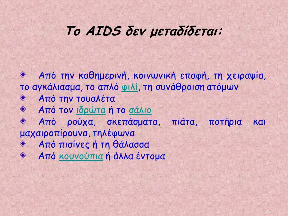 Το AIDS δεν μεταδίδεται: