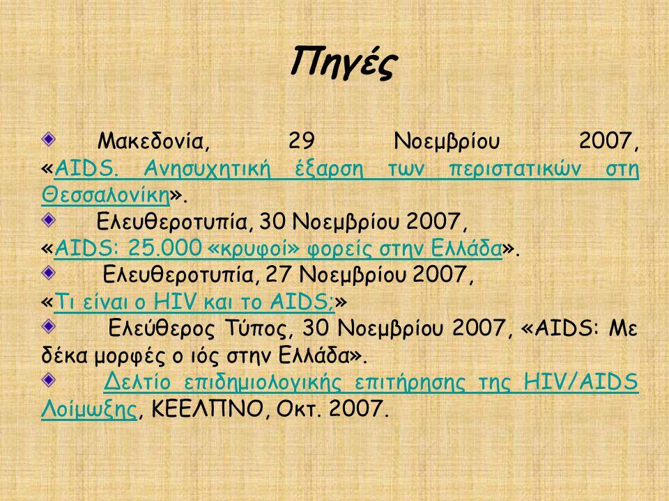 Πηγές Μακεδονία, 29 Νοεμβρίου 2007, «AIDS. Ανησυχητική έξαρση των περιστατικών στη Θεσσαλονίκη».