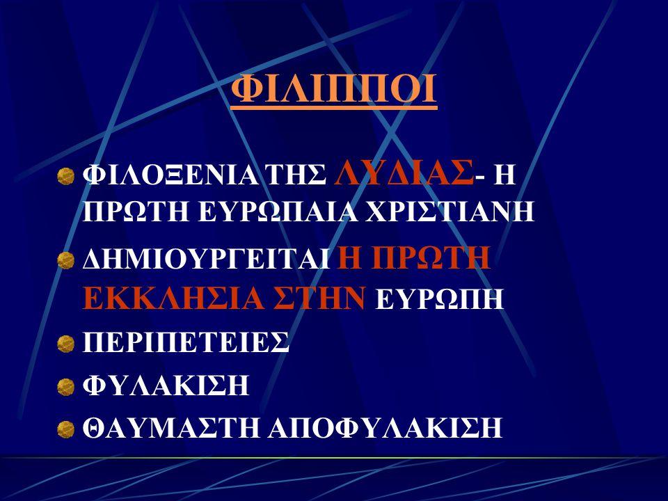 ΦΙΛΙΠΠΟΙ ΦΙΛΟΞΕΝΙΑ ΤΗΣ ΛΥΔΙΑΣ- Η ΠΡΩΤΗ ΕΥΡΩΠΑΙΑ ΧΡΙΣΤΙΑΝΗ