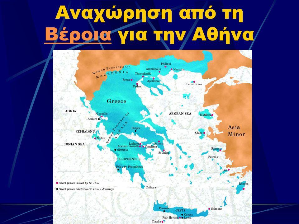 Αναχώρηση από τη Βέροια για την Αθήνα