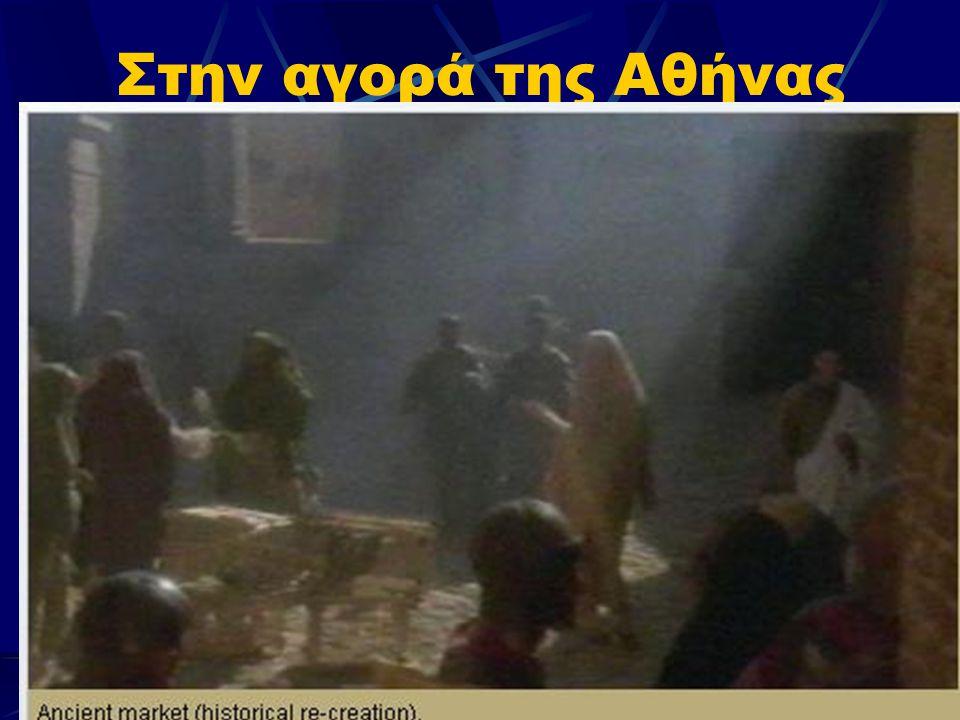 Στην αγορά της Αθήνας