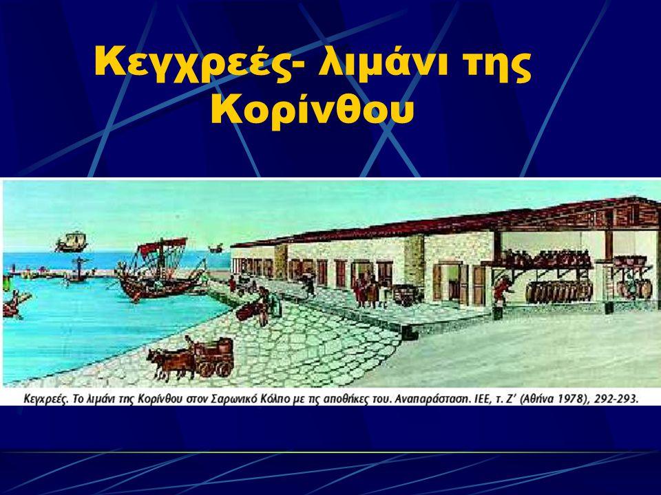 Κεγχρεές- λιμάνι της Κορίνθου