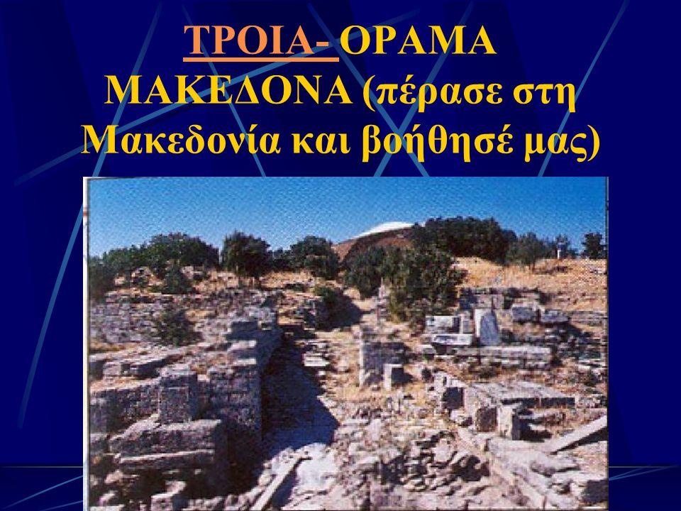ΤΡΟΙΑ- ΟΡΑΜΑ ΜΑΚΕΔΟΝΑ (πέρασε στη Μακεδονία και βοήθησέ μας)