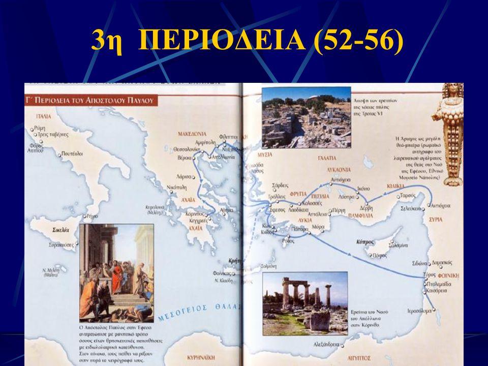 3η ΠΕΡΙΟΔΕΙΑ (52-56)
