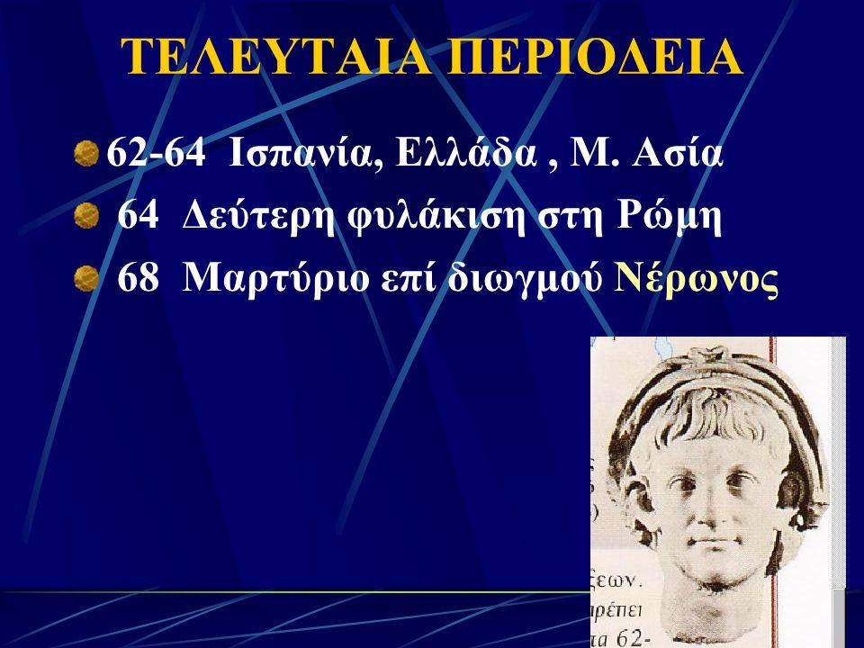 ΤΕΛΕΥΤΑΙΑ ΠΕΡΙΟΔΕΙΑ 62-64 Ισπανία, Ελλάδα , Μ. Ασία