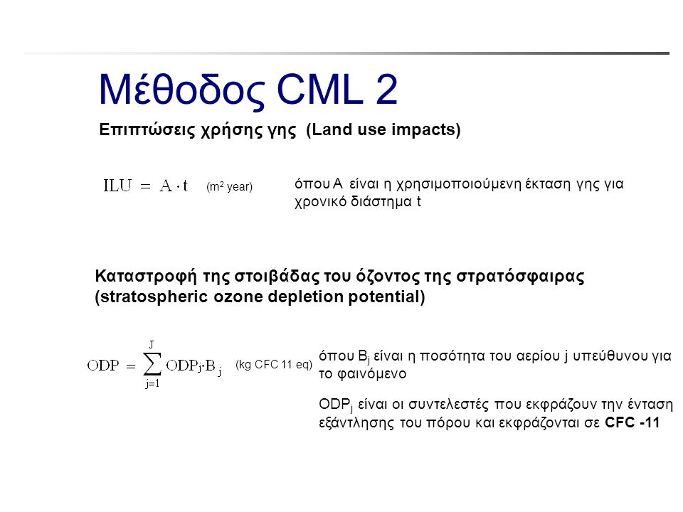 Μέθοδος CML 2 Επιπτώσεις χρήσης γης (Land use impacts)