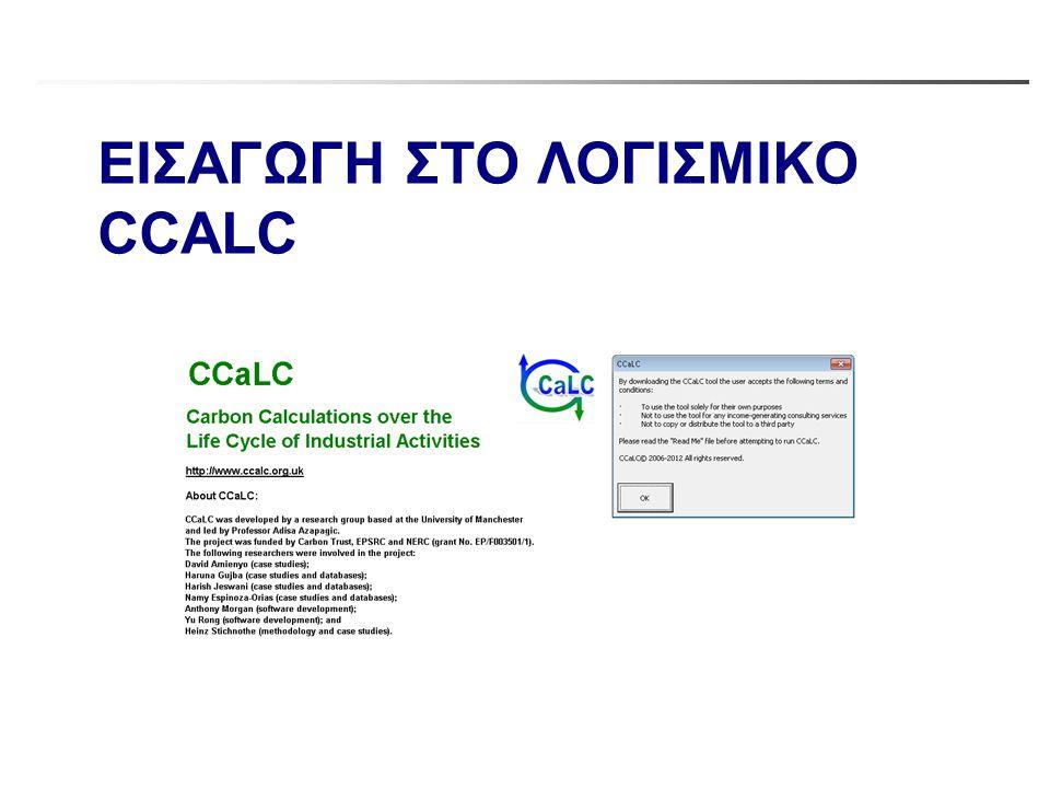 ΕισαγωγΗ στο λογισμικΟ CCalc