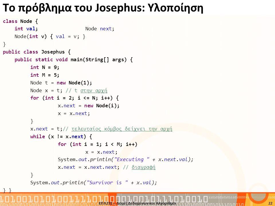 Το πρόβλημα του Josephus: Υλοποίηση
