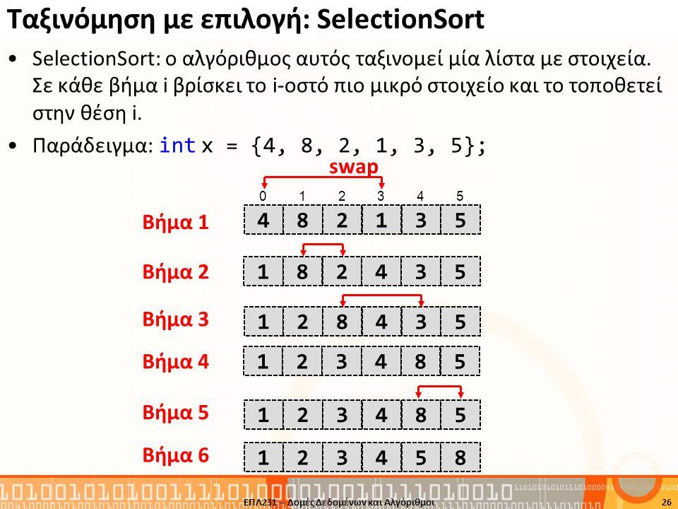 Ταξινόμηση με επιλογή: SelectionSort