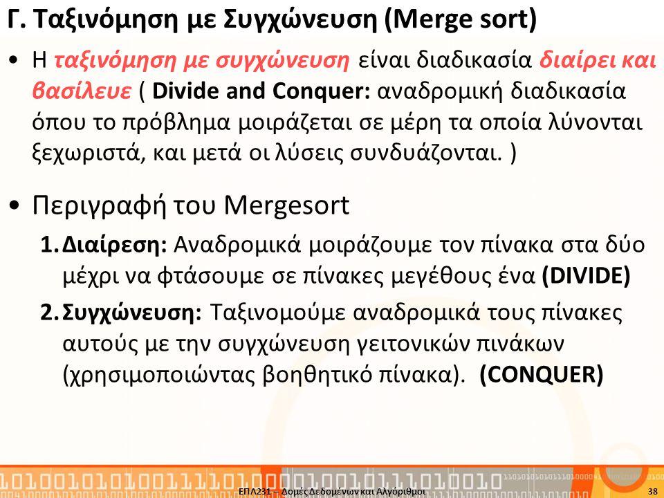 Γ. Ταξινόμηση με Συγχώνευση (Merge sort)
