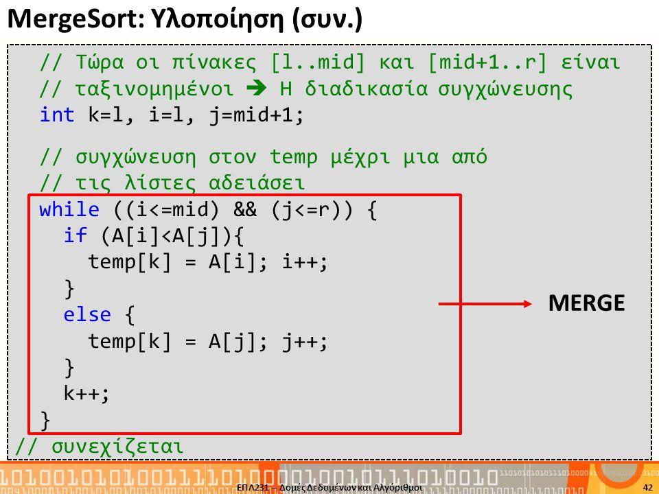 MergeSort: Υλοποίηση (συν.)