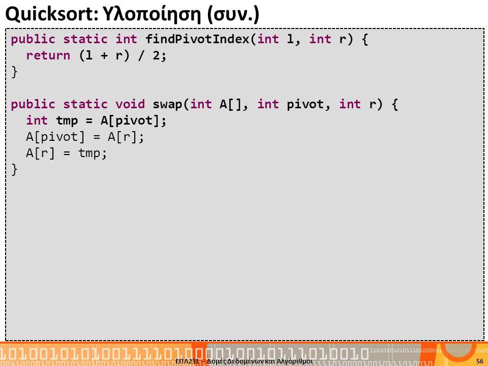 Quicksort: Υλοποίηση (συν.)