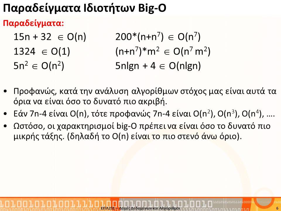 Παραδείγματα Ιδιοτήτων Big-O
