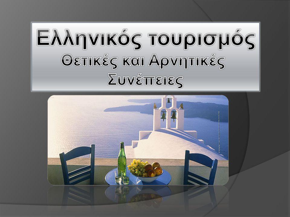 Ελληνικός τουρισμός Θετικές και Αρνητικές Συνέπειες