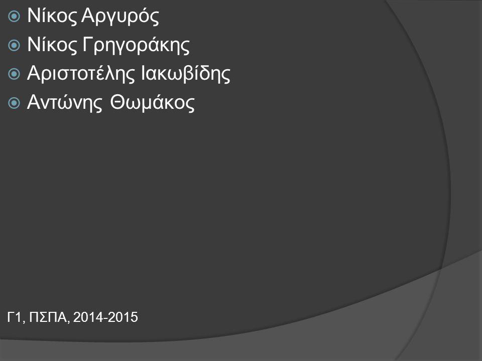 Αριστοτέλης Ιακωβίδης Αντώνης Θωμάκος