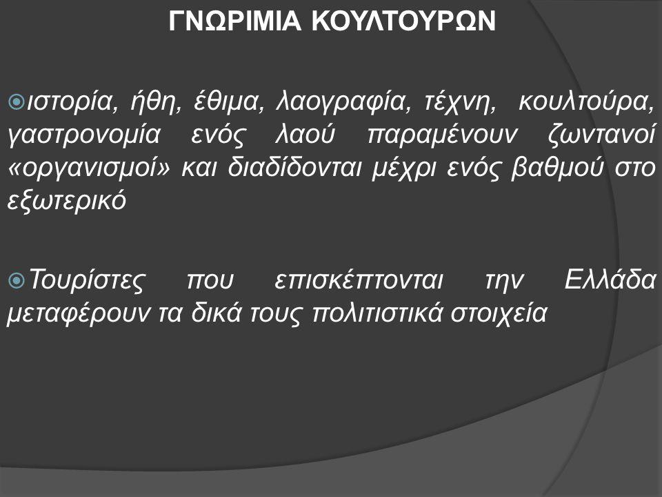 ΓΝΩΡΙΜΙΑ ΚΟΥΛΤΟΥΡΩΝ
