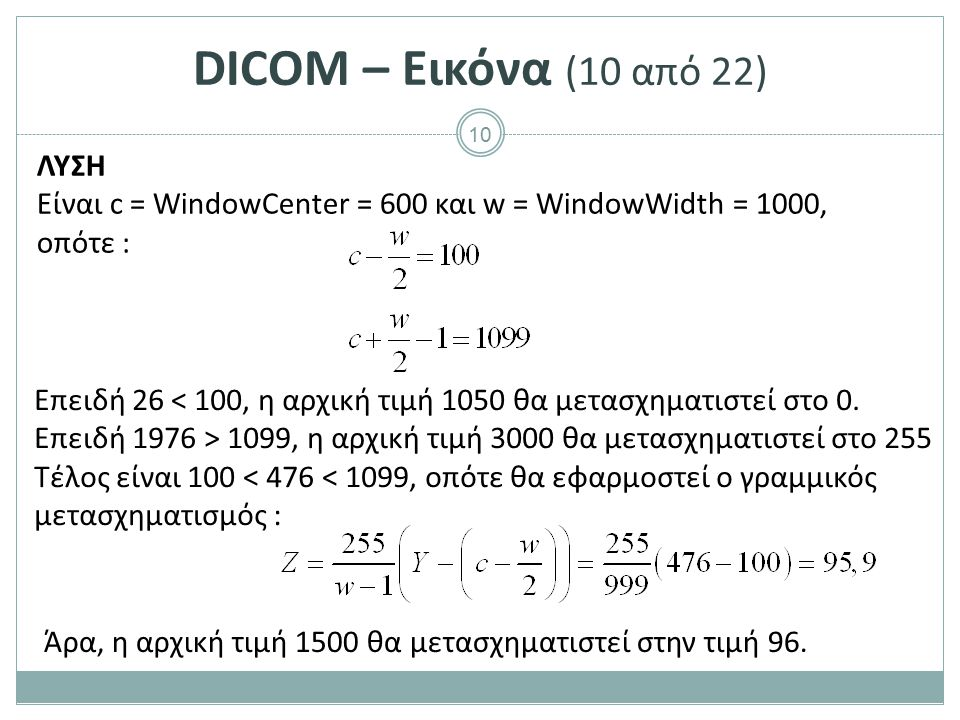DICOM – Εικόνα (11 από 22) Σύστημα συντεταγμένων ως προς τον ασθενή. Ζ