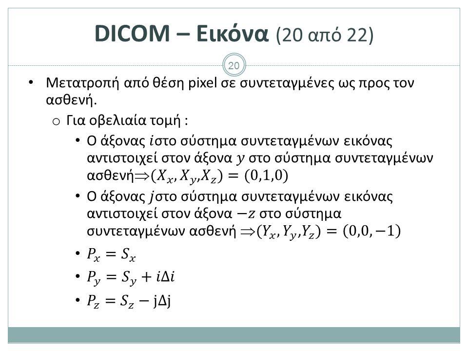 DICOM – Εικόνα (21 από 22) Παράδειγμα υπολογισμού συντεταγμένων.
