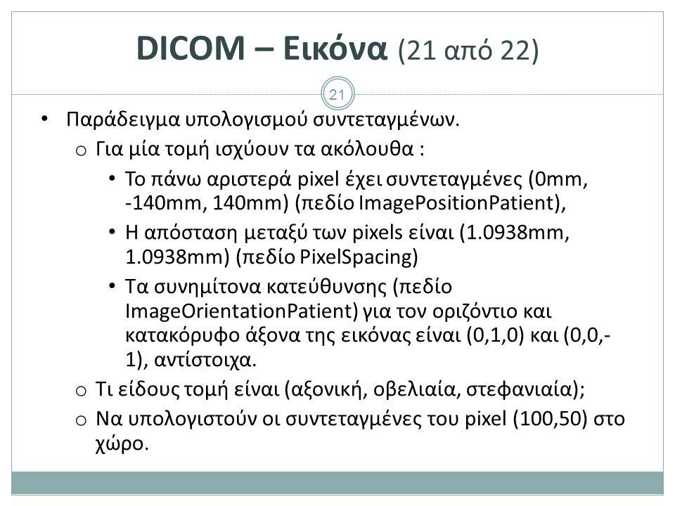 DICOM – Εικόνα (22 από 22) Παράδειγμα υπολογισμού συντεταγμένων
